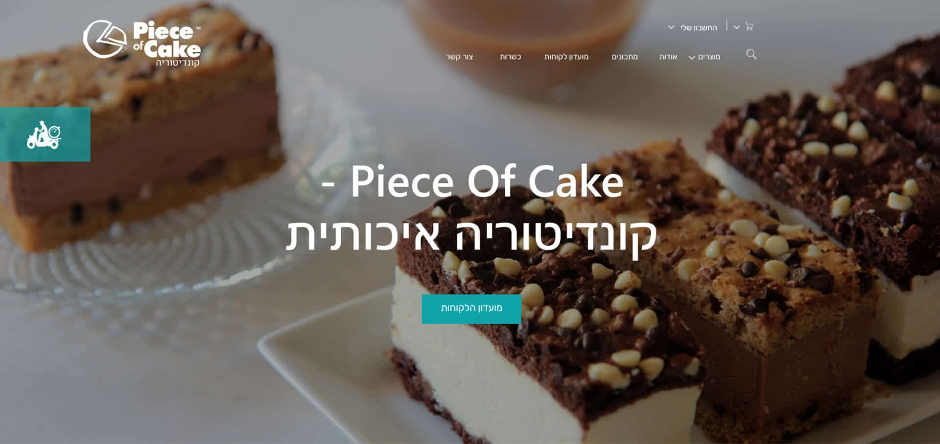 חברה לבניית אתרים לפייס אוף קייק