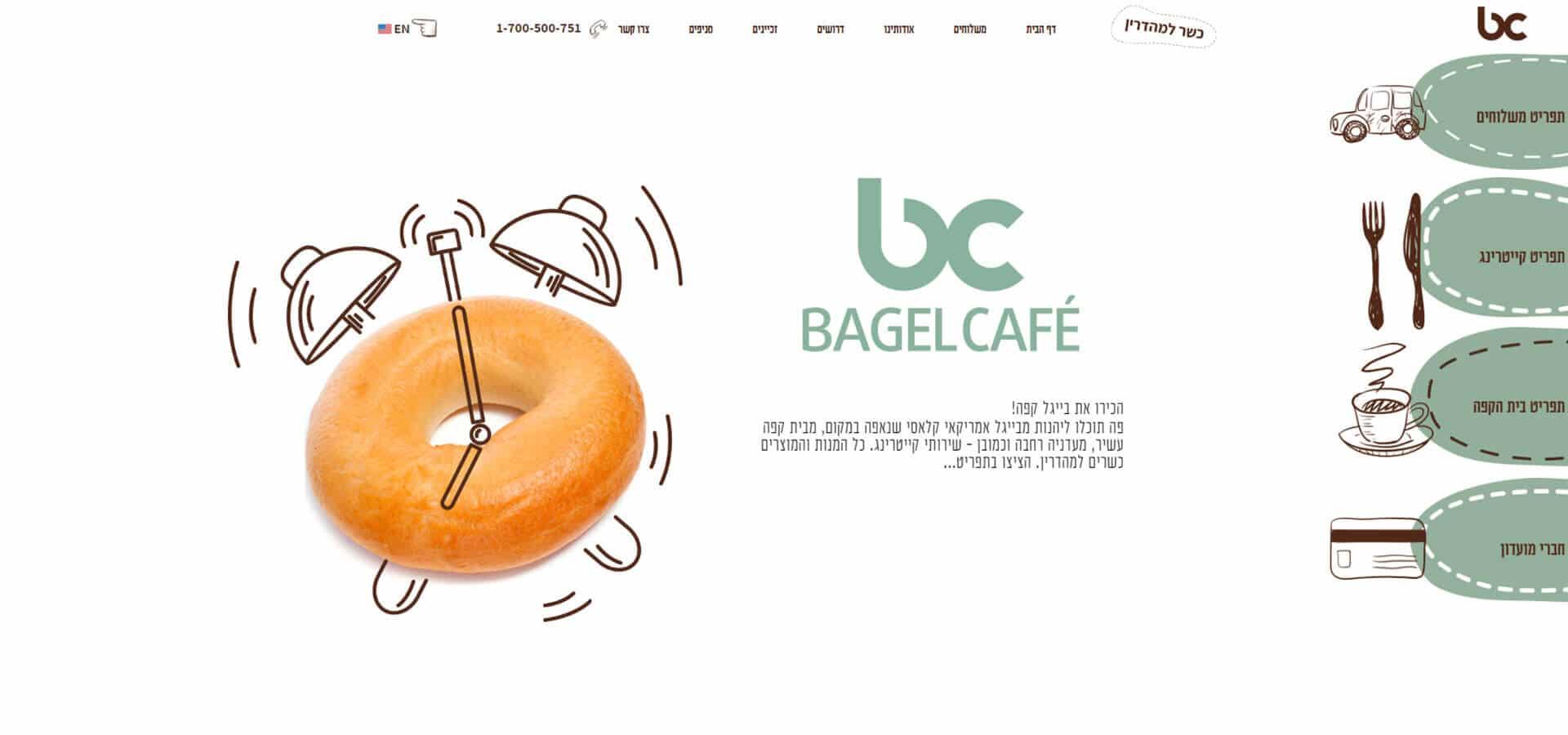 חברה לבניית אתר בייגל קפה