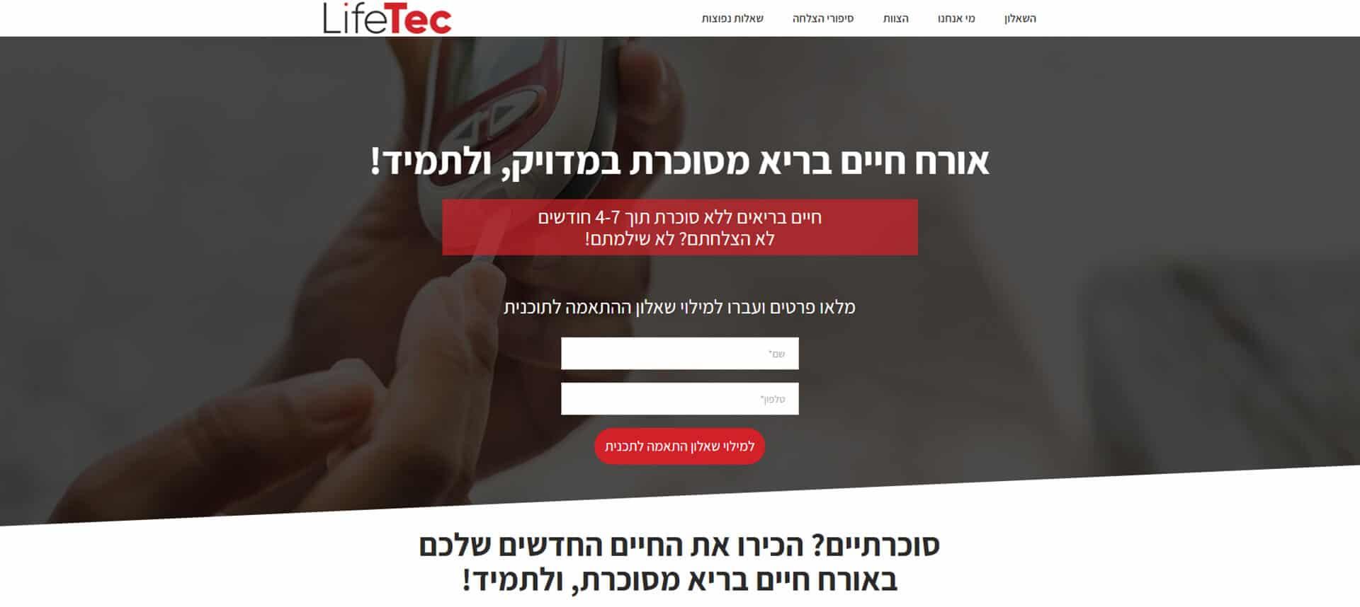 בניית אתר לLIFETECH_1