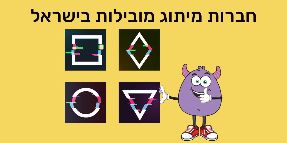 חברות מיתוג מובילות בישראל – 3 דרכים לזהות משרד מיתוג מקצועי